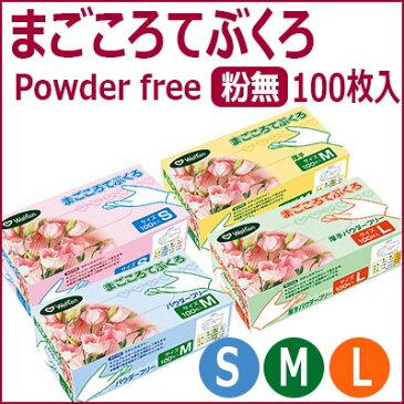 【介護用手袋】まごころてぶくろ Powder free(粉無)S/M/L【100枚入】パウダーフリービニール手袋/使い捨て手袋/ウェルファン