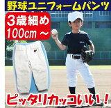 小さいサイズの野球ユニフォーム練習用ユニフォームパンツ