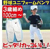 100cmからの野球練習用ユニフォームパンツ 細めピッタリサイズ!・ジュニア・キッズ・少年野球・子供用野球練習用ユニフォーム 練習着 100cm 110cm 120cm 130cm