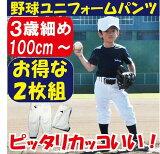小さい野球ユニフォーム子供練習用ユニフォームパンツお得な2枚組