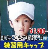 小さい子供用野球ユニフォーム小さい練習用帽子キャップ