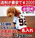 名入れ!ドッグウェア「人気チーム風」小型犬野球ユニフォーム小型犬犬の服 犬服 ペット用ラッピング無料名入れTシャツセミオーダー犬猫ギフトにも!