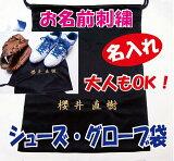 名入れ無料!お名前刺繍入りシューズ袋・グローブ袋子供用から大人用までOKです!