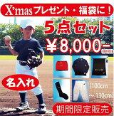 子供用野球ユニフォームジュニアクリスマスプレゼント福袋名入れ