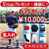 100cmからの小さいサイズ子供用野球練習用ユニフォーム「福袋」お得な6点セット(お名前入り)