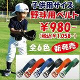 小さいサイズの野球用ベルトジュニア子供用野球ユニフォーム少年野球練習着