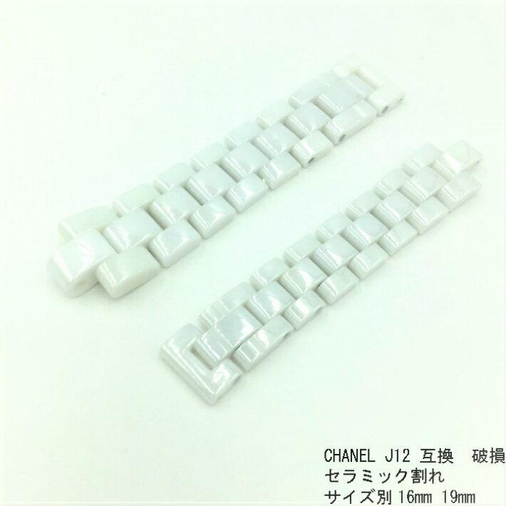 CHANEL quartz CHANEL J12 16mm 19mm