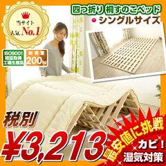【床の結露防止に】4つ折り桐すのこベッド・耐荷重200kg