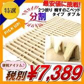 2つ折り桐すのこベッド ダブルサイズ(2分割タイプ) 分割 コンパクト すのこマット 折りたたみベット ベット ダブル 折りたたみ ベッド 木製 スノコベッド 折り畳みベッド すのこベッド 除湿 カビ防止 結露防止