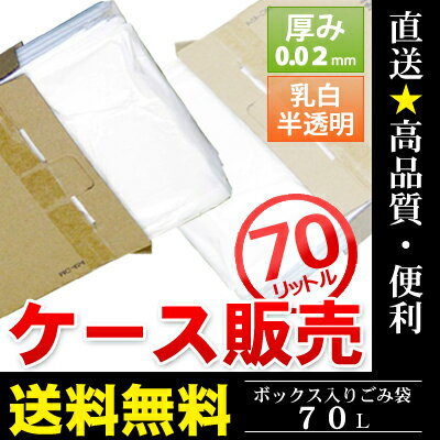 ゴミ袋薄手強化乳白半透明70L 500枚 (70リットル ごみ袋100枚入りBOX ×5)【送料無料...