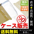 【1枚当り約9.95円!】ゴミ袋薄手強化乳白半透明90L400枚(1箱100枚入りBOX×4)