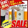 トイレ収納スリムタイプトイレラックスリム【送料無料】