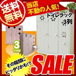 トイレ収納大量収納トイレラック3列【送料無料】