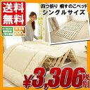 4つ折り桐すのこベッド シングルサイズ 【送料無料】 ランキング入賞! 耐荷重200kg すの…