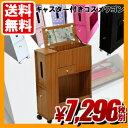 コスメワゴン 【送料無料】 鏡付 43×16×57cm メークボックス...