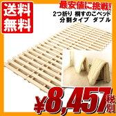2つ折り桐すのこベッド ダブルサイズ(2分割タイプ) 【送料無料】 分割 コンパクト すのこマット 折りたたみベット ベット ダブル 折りたたみ ベッド 木製 スノコベッド 折り畳みベッド すのこベッド 除湿 カビ防止 結露防止【P06Dec14】