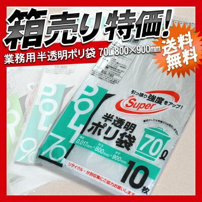 業務用 ごみ袋 70リットル ゴミ袋 半透明 ポリ袋 70L 600枚(10枚×60パック)【送料無料...