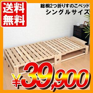 【送料無料】日本製 スノコベッド シングルサイズ 2つ折りすのこベッド シングル すのこ ベット...