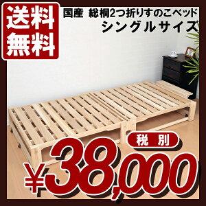 国産2つ折り桐すのこベッド シングルサイズ 日本製 すのこマット 折りたたみベット 木製 ワンタ...