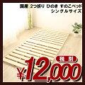日本製2つ折りひのきすのこベッドシングル