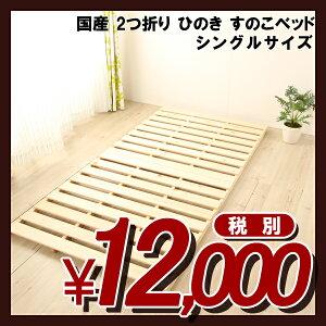 国産2つ折りひのきすのこベッド シングルサイズ 国産 日本製 すのこマット 折りたたみベット ベット シングル 折りたたみ ベッド 木製 ひのき 檜 ヒノキ スノコベッド 折り畳みベッド すの