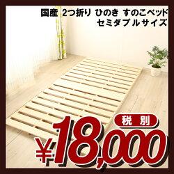 日本製2つ折りひのきすのこベッドセミダブル【送料無料】