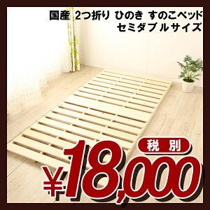 国産2つ折りひのきすのこベッド セミダブルサイズ 国産 日本製 すのこマット 折りたたみベット ベット セミダブル 折りたたみ ベッド 木製 ひのき 檜 ヒノキ スノコベッド 折り畳みベッド