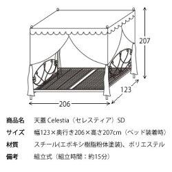 天蓋Celestia(てんがい単品セミダブルサイズベッド用)【送料無料】