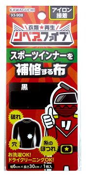 スポーツインナー補修布 黒(93-908)