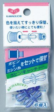 ★2cmゆうパケットメール便OK★河口・ボビンキャッチャー(6個入り)08-383