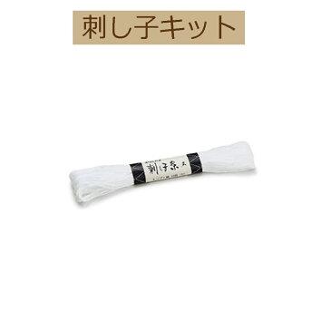 【刺し子糸・布】 SK-01刺し子糸 白 太【3cmゆうパケット可】12カセ入り