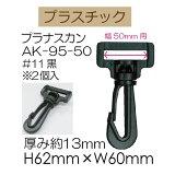 50mm幅用プラスチックナスカン【AK-95-50・黒】【3cmゆうパケット可】INAZUMA・イナズマ