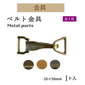 ベルト金具(小)1ヶ入 【AK-103・Ag・BN・G】【3cmゆうパケット可】INAZUMA・イナズマ