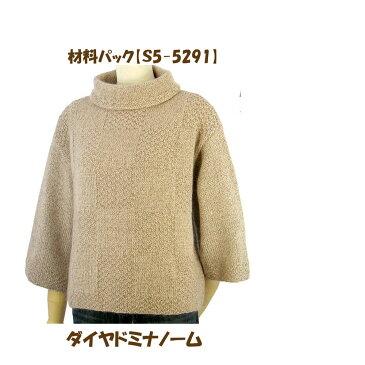 【手編み材料パックです】ダイヤドミナノームを使った【オフタートルプル】