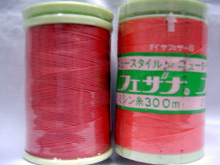 フェザナミシン糸 #50 12、13 オレンジ系    50番手ミシン