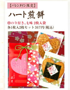 バレンタインギフトにピッタリ!京都祇園の老舗が作った、限定和スイーツ。【バレンタイン限定...