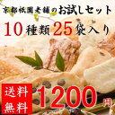 舞妓さん有名京料理店御用達のお味をお気軽にお試し下さい人気の商品が10種類、25袋入!【同梱O...