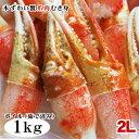 【送料無料】ズワイガニ【ボイル爪肉むき身(特大サイズ)】1kg【 2L (31-40本)セット】(解凍後800g程度)[冷凍]殻割れ・色ムラ・味は正規品と同様で美味しい蟹!