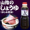 お刺身を食べるならこの醤油!!ゆっくり長時間熟成して仕上げたおいしい「さしみ醤油」です。【兵庫県香住産】山陰のしょうゆ[さしみ醤油]360ml