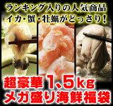 送料無料!! 超豪華1.5kgメガ盛り 海鮮福袋[冷凍]あす楽対応【smtb-T】