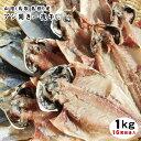 【送料無料】日本海の鯵干物!【アジ開き一夜干し】1kgセット(16-20尾程度入)[日本海産]〔冷凍〕【smtb-T】【YDKG-t】干しあじ