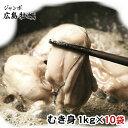 お買い得!業務用ケース販売【ケース販売】ジャンボ(2Lサイズ)広島牡蠣(かき)10kg(1kg×10袋)[冷凍] 【送料無料】