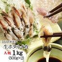 【送料無料】ホタルイカ(A級)[冷凍] 1kgセット(500g×2パック入)【2セットご...