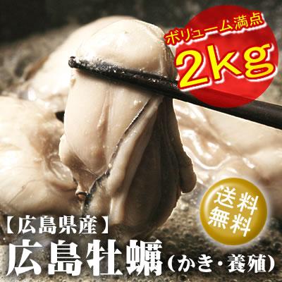 ジャンボ広島牡蠣(かき)[冷凍] 2kgセット(1kg×2パック入)あす楽対応【楽...