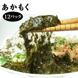 【送料無料】アカモク・ギバサ(ポン酢タレ付き) 【便利な小分け30g×お試し12パックセット】[冷凍]無添加(解凍するだけ!熱々ご飯・うどんにめんつゆ・醤油などと合わせてどうぞ♪)ぎばさ あかもく スーパー海藻fsms