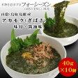 山陰産アカモク・ギバサ(味付・醤油味)(40g×10個入り)[冷凍]【送料無料】ぎばさ あかもく 海藻