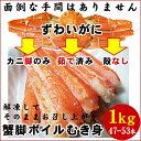 ズワイガニ蟹脚ボイル剥き身【1kg[47-53本]】[冷凍]送料無料【楽ギフ_のし】
