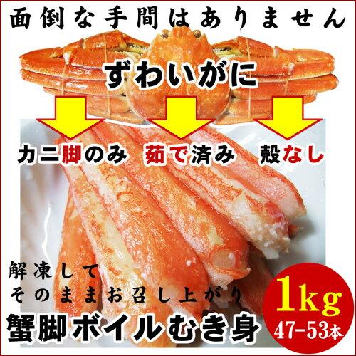 ズワイガニ蟹脚ボイル剥き身[冷凍]送料無料