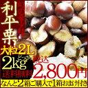 岡山県内で収穫された利平栗です。利平栗は、通常の和栗より甘みが強く、大粒が特徴の栗の王様...