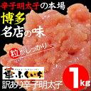 【4時間タイムセール】本場・博多名店の味をどうぞ!切れ子訳あり製品を1kgどっさり詰め込みま...